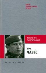 Сапожников К.Н. Уго Чавес. Одинокий революционер
