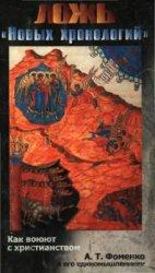 Лаушкин А.В. Ложь новых хронологий: Как воюют с христианством А.Т. Фоменко  ...