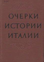 Гуковский М.А. (ред.) Очерки истории Италии. 476-1918 годы