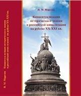 Морозов Н.М. Концептуализация исторического знания о Российской цивилизации ...