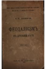 Павлов-Сильванский Н.П. Феодализм в Древней Руси