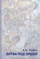 Лобин А.Н. Битва под Оршей 8 сентября 1514 года