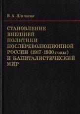 Шишкин В.А. Становление внешней политики послереволюционной России (1917-19 ...