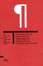 Ахиезер А., Клямкин И., Яковенко И. История России: конец или новое начало?