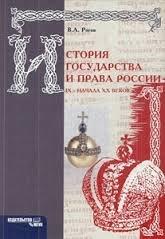 Рогов В.А. История государства и права России IX - начала XX вв