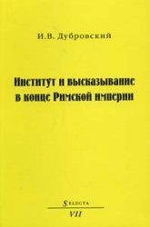 Дубровский И.В. Институт и высказывание в конце Римской империи
