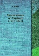 Волин С. Меньшевики на Украине (1917-1921)