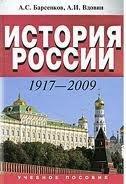 Барсенков А. С., Вдовин А. И. История России. 1917–2009