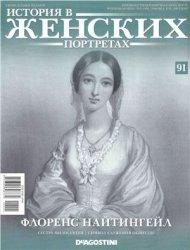 История в женских портретах 2014 №91. Флоренс Найтингейл