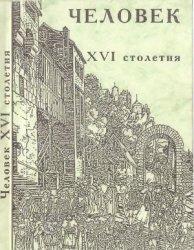 Сванидзе А.А. (ред.). Человек XVI столетия