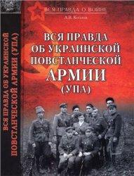 Козлов А.В. Вся правда об Украинской повстанческой армии (УПА)