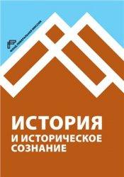 Клямкин И.М. (отв. ред.) История и историческое сознание