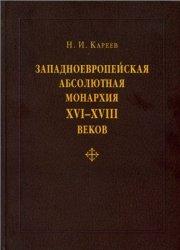 Кареев Н.И. Западноевропейская абсолютная монархия XVI, XVII и XVIII веков: ...