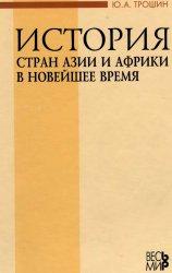 Трошин Ю. А. История стран Азии и Африки в новейшее время 1918 - 2000