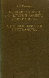 Ранович А.Б. Первоисточники по истории раннего христианства