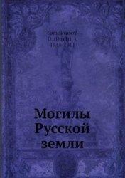 Самоквасов Д.Я. Могилы Русской земли