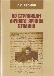 Семен Хромов. По страницам личного архива Сталина