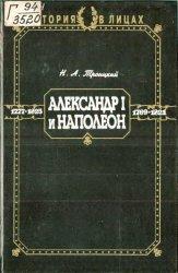Троицкий Н.А. Александр I и Наполеон