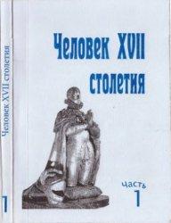 Сванидзе А.А. (ред.). Человек XVII столетия. Часть 1