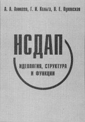 Аникеев А.А., Кольга Г.И., Пуховская Н.Е. НСДАП: идеология, структура и фун ...