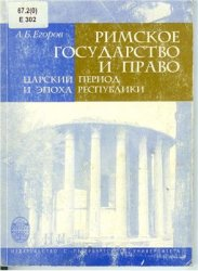 Егоров А.Б. Римское государство и право. Царский период и эпоха Республики