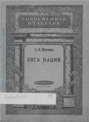 Макаров А.Н. Лига Наций
