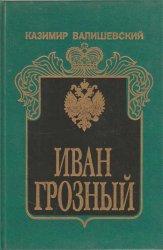 Валишевский К. Иван Грозный