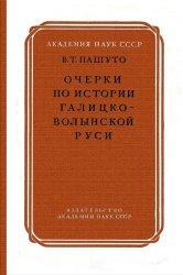 Пашуто В.Т. Очерки по истории Галицко-Волынской Руси