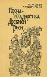 Фроянов И.Я., Дворниченко А.Ю. Города-государства Древней Руси