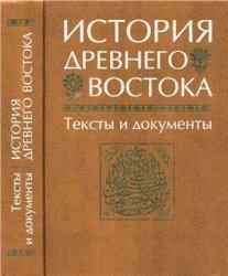 Кузищин В.И.(ред.) История Древнего Востока. Тексты и документы