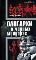 Немчинов А. Олигархи в чёрных мундирах