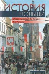 Тымовский М., Кеневич Я., Хольцер Е. История Польши