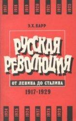 Карр Э.Х. Русская революция от Ленина до Сталина. 1917-1929 гг