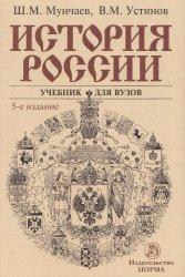 Мунчаев Ш.М., Устинов В.М. История России