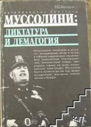Белоусов Л.С. Муссолини: диктатура и демагогия
