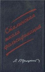Троцкий Л. Сталинская школа фальсификаций