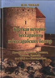 Чебан И.Н. Краткая история Бессарабии и бессарабских болгар