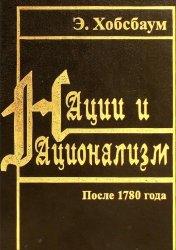 Хобсбаум Э. Нации и национализм после 1780 года