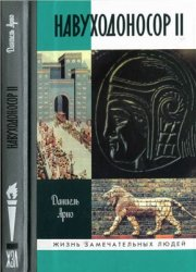 Арно Д. Навуходоносор II, царь Вавилонский