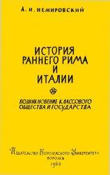 Немировский А. История раннего Рима и Италии