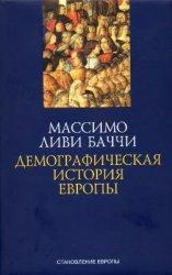 Ливи Баччи М. Демографическая история Европы