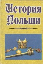 Андеев А. и др. История Польши