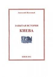Железный Л.И. Забытая история Киева