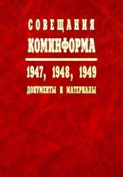 Адибеков Г.М. и др. (ред.). Совещания Коминформа. 1947, 1948, 1949. Докумен ...