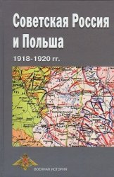 Зуев М.Н. и др. Советская Россия и Польша. 1918-1920 гг.