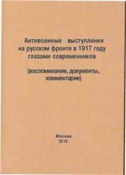 Базанов С.Н. Антивоенные выступления на русском фронте в 1917 году глазами  ...