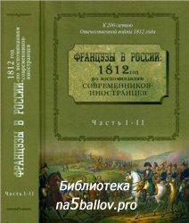 Васютинский А. (сост.) Французы в России: 1812 год по воспоминаниям совреме ...