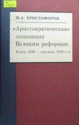 Христофоров И.А. Аристократическая оппозиция Великим реформам (конец 1850-х ...