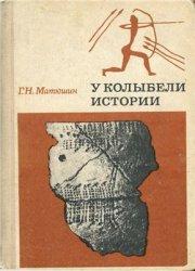 Матюшин Г.Н. У колыбели истории