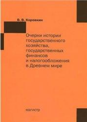Коровкин В.В. Очерки истории государственного хозяйства, государственных фи ...